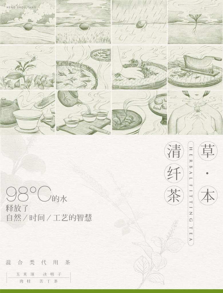 茶方案例展示-05